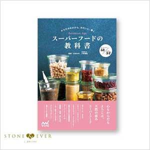 生活の木 書籍 スーパーフードの教科書
