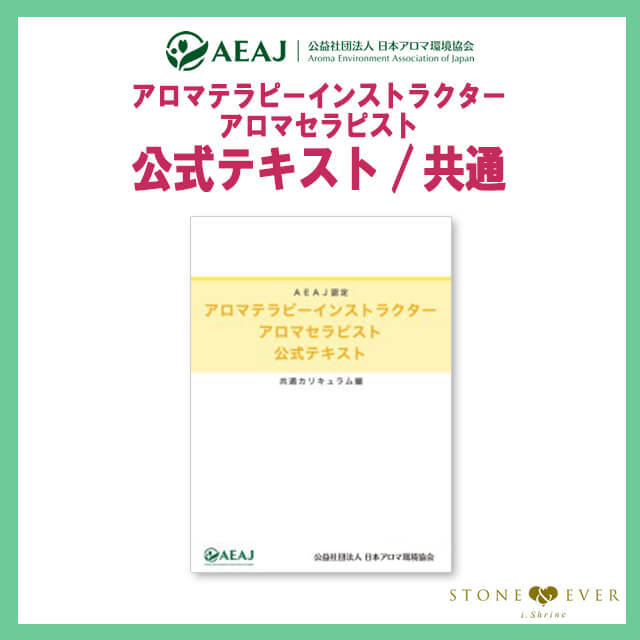 AEAJ アロマテラピーインストラクター&アロマセラピスト 公式テキスト