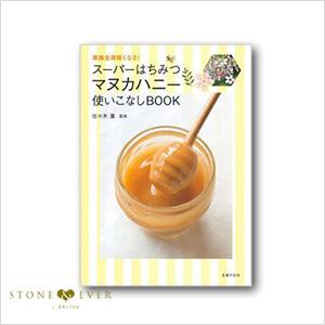 生活の木 書籍 マニカハニー