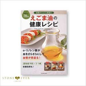 生活の木 書籍 えごま油の健康レシピ