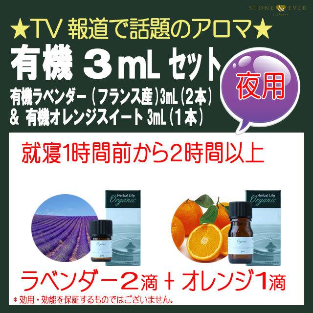【生活の木】アロマオイル『夜用◆有機◆3mLセット ラベンダー(フランス産)2本&オレンジスイート1本』