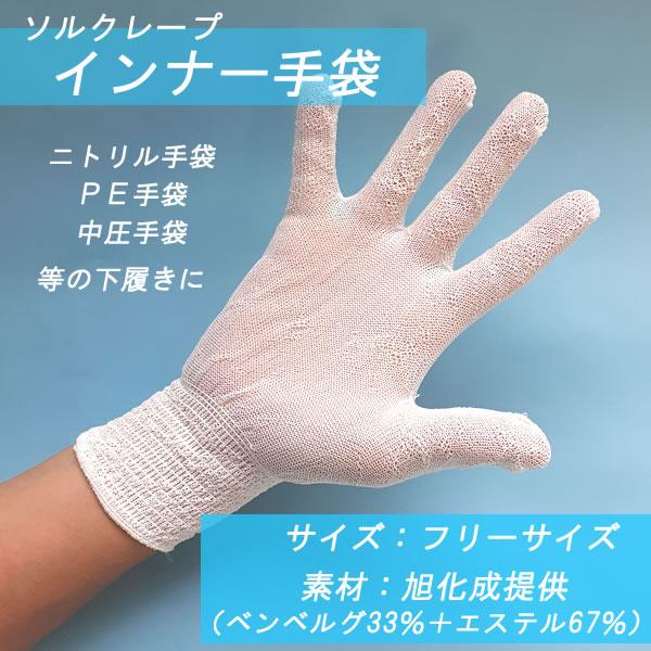 【全国一律送料無料】 ソルクレーブ 制菌減菌対応インナー手袋   薄手 下ばき手袋 アンダー手袋 手汗防止 蒸れ防止 食品 介護 調理場  1双(2枚)販売 主素材 ポリエステル67%ベンベルグ(旭化成)33%