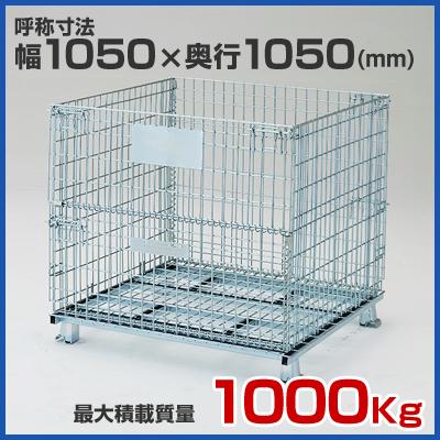 eパレット メッシュパレッ 幅1050×奥行1050 EMP-L3 こちらの商品は個別にお問い合わせください。