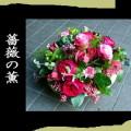 バラの薫り