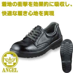 作業服、作業用品、安全靴、エンゼル、茨城ワーク