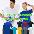 吸汗速乾・ドライメッシュTシャツ・作業服・作業着の茨城ワーク
