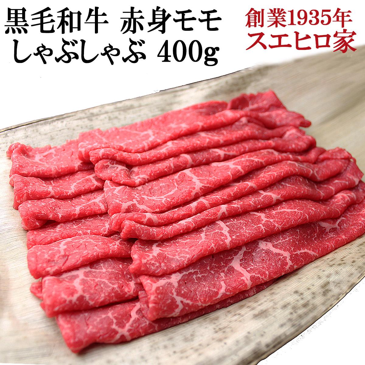 黒毛和牛モモしゃぶしゃぶ肉