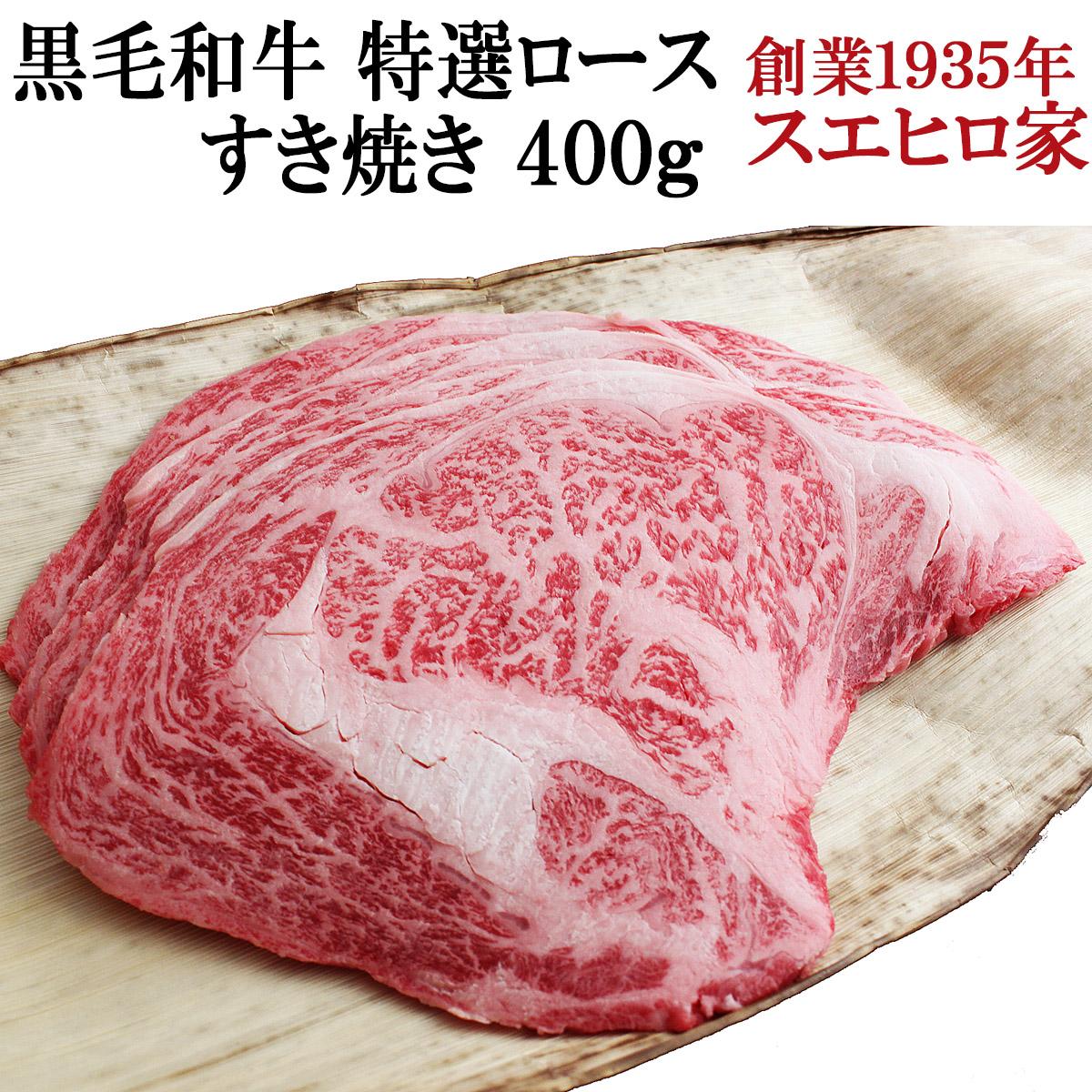 黒毛和牛特選ロースすき焼き肉
