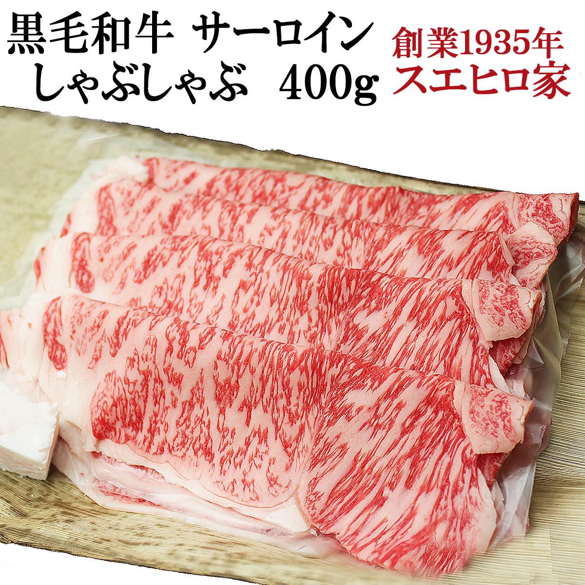 黒毛和牛霜降りサーロインしゃぶしゃぶ肉