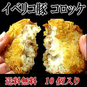 【送料無料】イベリコ豚コロッケ(80g×10個) 【ベジョータ】