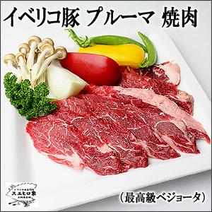 イベリコ豚ベジョータプルーマ焼肉