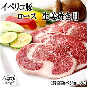 イベリコ豚ロース焼肉