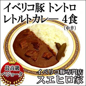 イベリコ豚カレー