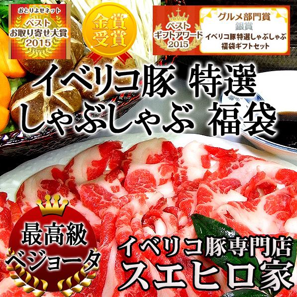 【送料無料】イベリコ豚特選しゃぶしゃぶ福袋ギフトセット(ベジョータ)