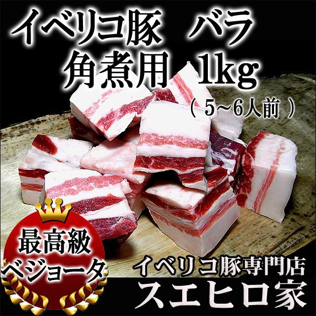 イベリコ豚バラ角煮用