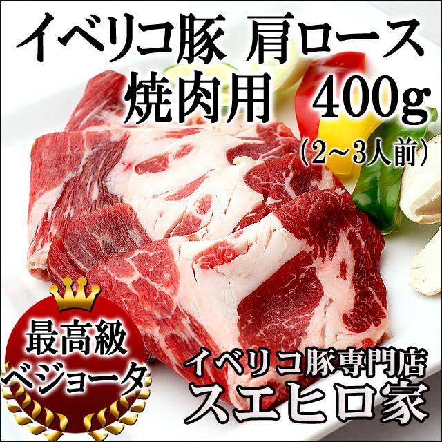 イベリコ豚肩ロース焼肉