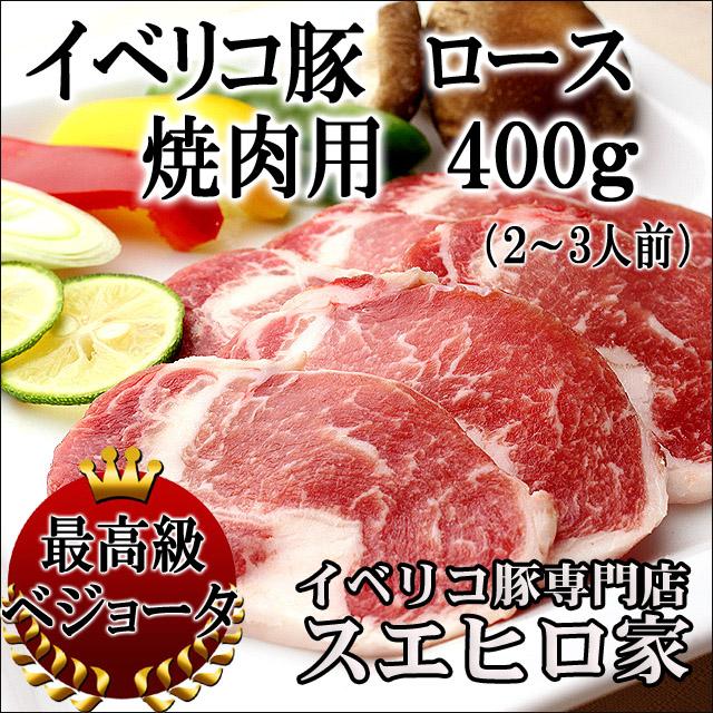 最高級イベリコ豚ベジョータロース焼肉