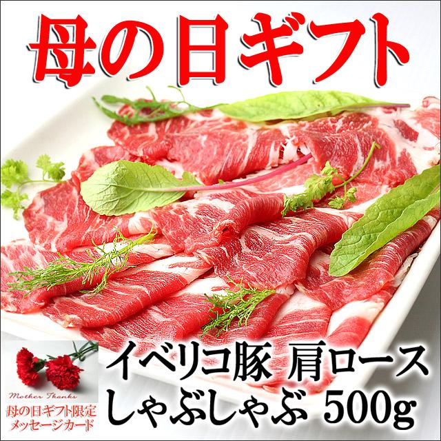 【母の日ギフトプレゼント】イベリコ豚肩ロースしゃぶしゃぶ 500g (約3人前)/ベジョータ