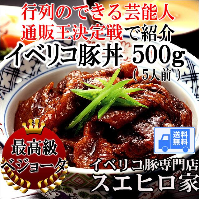 とろけるイベリコ豚丼テレ部雑誌で多数紹介。お取り寄せに最適