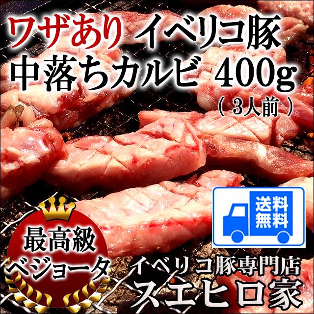 イベリコ豚中落ちカルビ焼肉