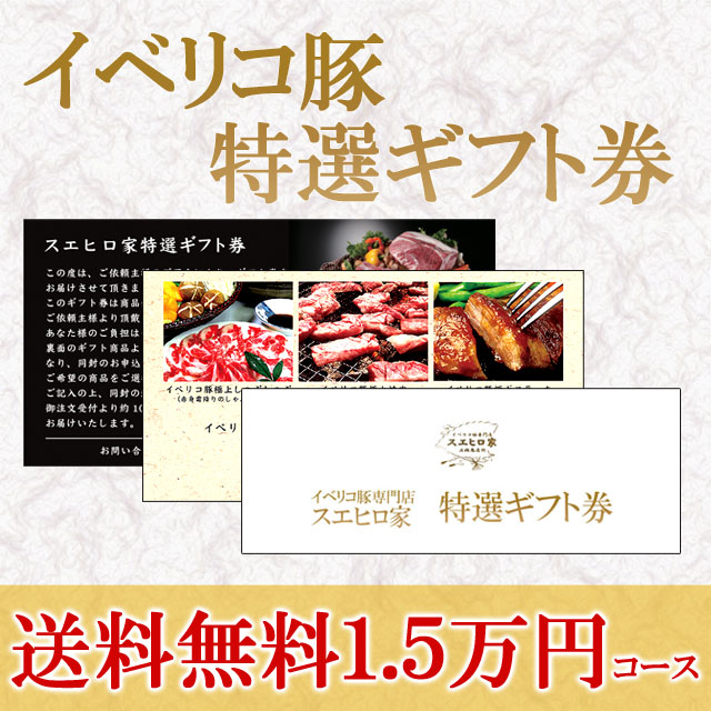 ギフト券15000円