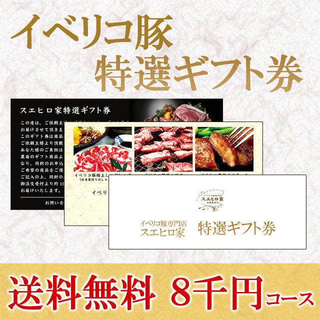 ギフト券8000円