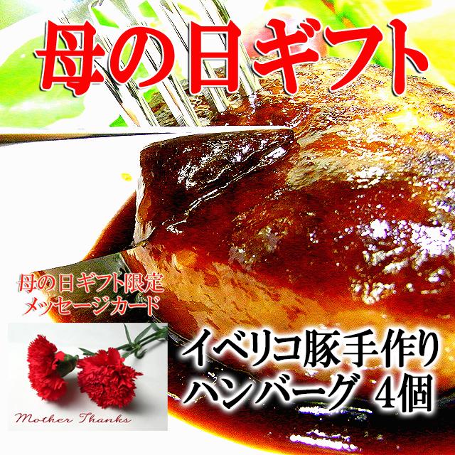 イベリコ豚ハンバーグ