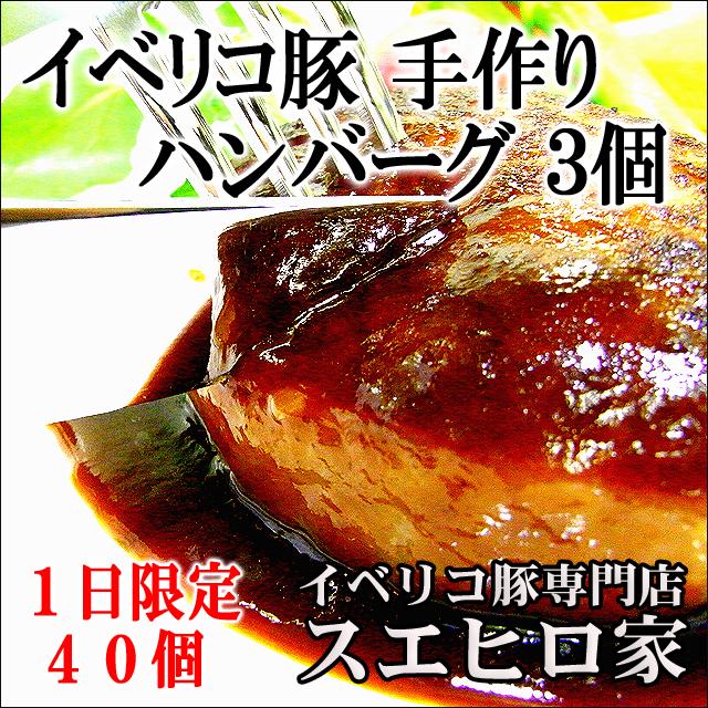 イベリコ豚ハンバーグ3個