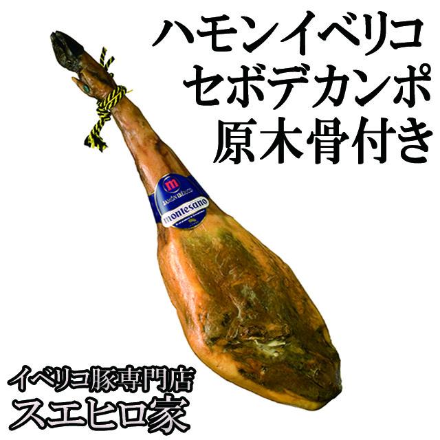 ハモンイベリコセボデカンポ骨付き原木生ハム1本
