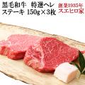 黒毛和牛 特選 ヒレ (ヘレ) ステーキ肉 3枚×150g 【送料無料】