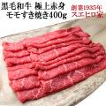 黒毛和牛極上モモすき焼き肉