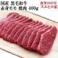 黒毛和牛赤身モモ焼肉お取り寄せA4A5