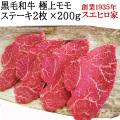 黒毛和牛極上赤身モモステーキ肉