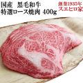 黒毛和牛焼肉特選ロース焼肉お取り寄せA4A5