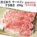 黒毛和牛霜降りサーロインすき焼き肉