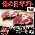 母の日グルメお肉イベリコ豚肩ロースステーキ肉