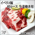 イベリコ豚肩ロース生姜焼き