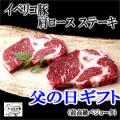 【父の日ギフト】イベリコ豚肩ロースステーキ
