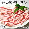 イベリコ豚ベジョータバラすき焼き