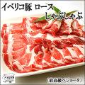イベリコ豚ロースしゃぶしゃぶ用 1kg(約5-6人前)/ベジョータ