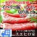 【送料無料】イベリコ豚 霜降り 切り落とし 500g(3-4人前)【セボ・デ・カンポ】