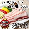 イベリコ豚バラ焼肉