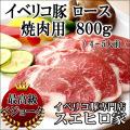 イベリコ豚ロース焼肉ベジョータ