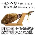 ハモンイベリコ・セボデカンポ骨付き1本(原木生ハム)約7キロ不定貫
