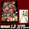 イベリコ豚目録ギフト1万5千円コース