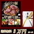 イベリコ豚目録ギフトセット3万円コース