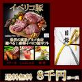 【送料無料】イベリコ豚目録ギフトセット8千円コース /肉/忘年会/コンペ/景品