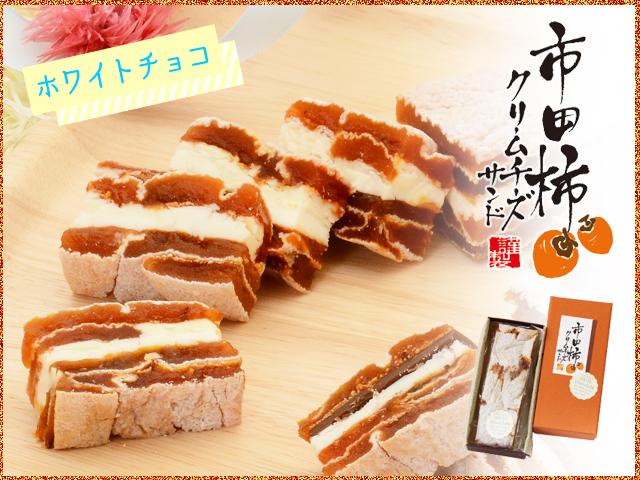 市田柿クリームチーズサンド(ホワイト)