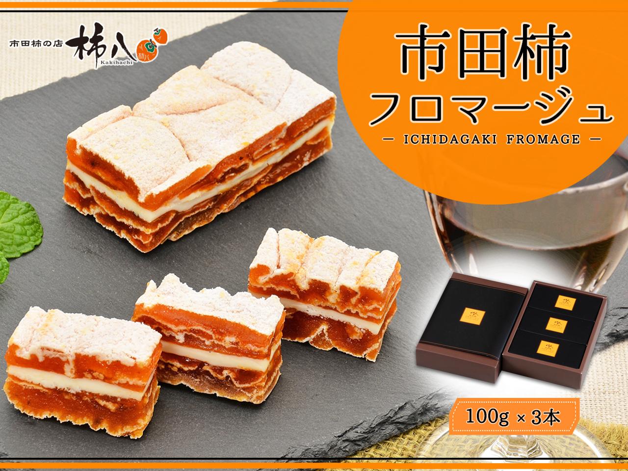 市田柿フロマージュ100g×3 top