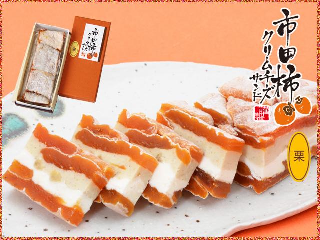 クリームチーズサンド【栗】150g×1
